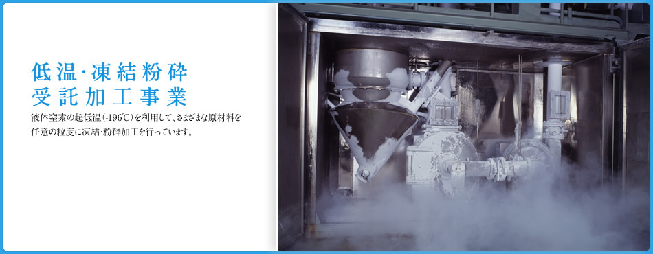 Cryogenic/freezer  grinding and  consignment processing